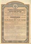 Российский четырёхпроцентный золотой заём 1889 года. 125 рублей