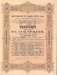 Внутренний 5 процентный заём 1905 года. 100 рублей