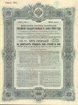 Российский государственный 5 процентный заём 1906 года. 937 рублей 50 копеек