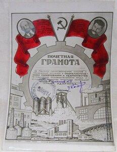 1935 г. Почетная грамота о присвоении звания ударника.