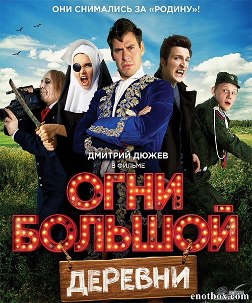 Огни большой деревни (2016/WEB-DL/WEB-DLRip)