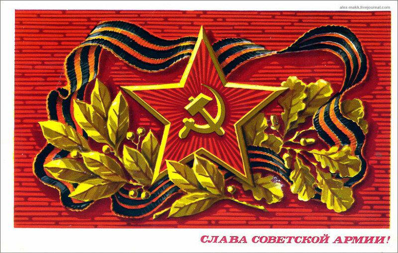 фото открытки с 23 февраля советские открытки чаще всего основные