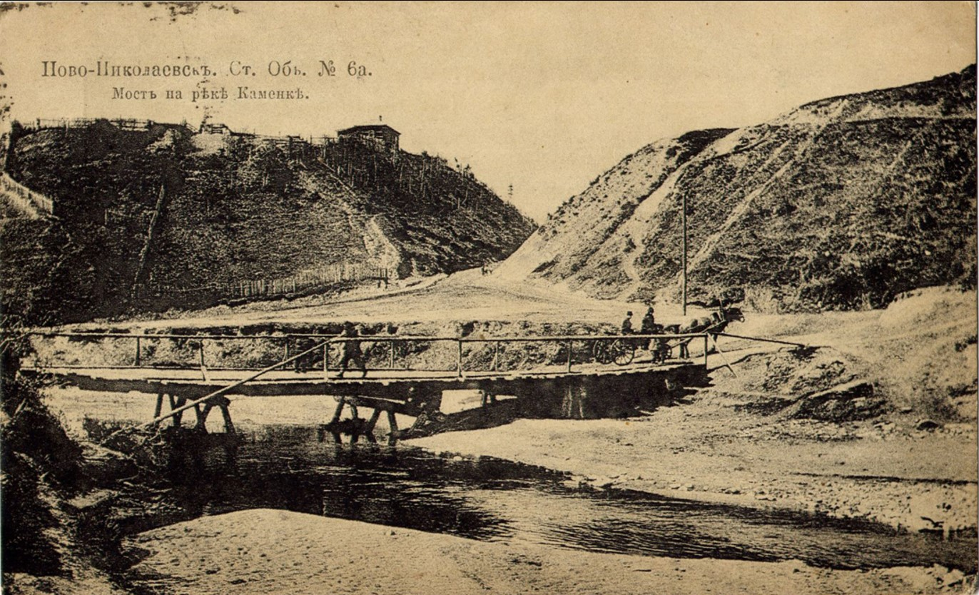 Ст. Обь. Мост на реке Каменке