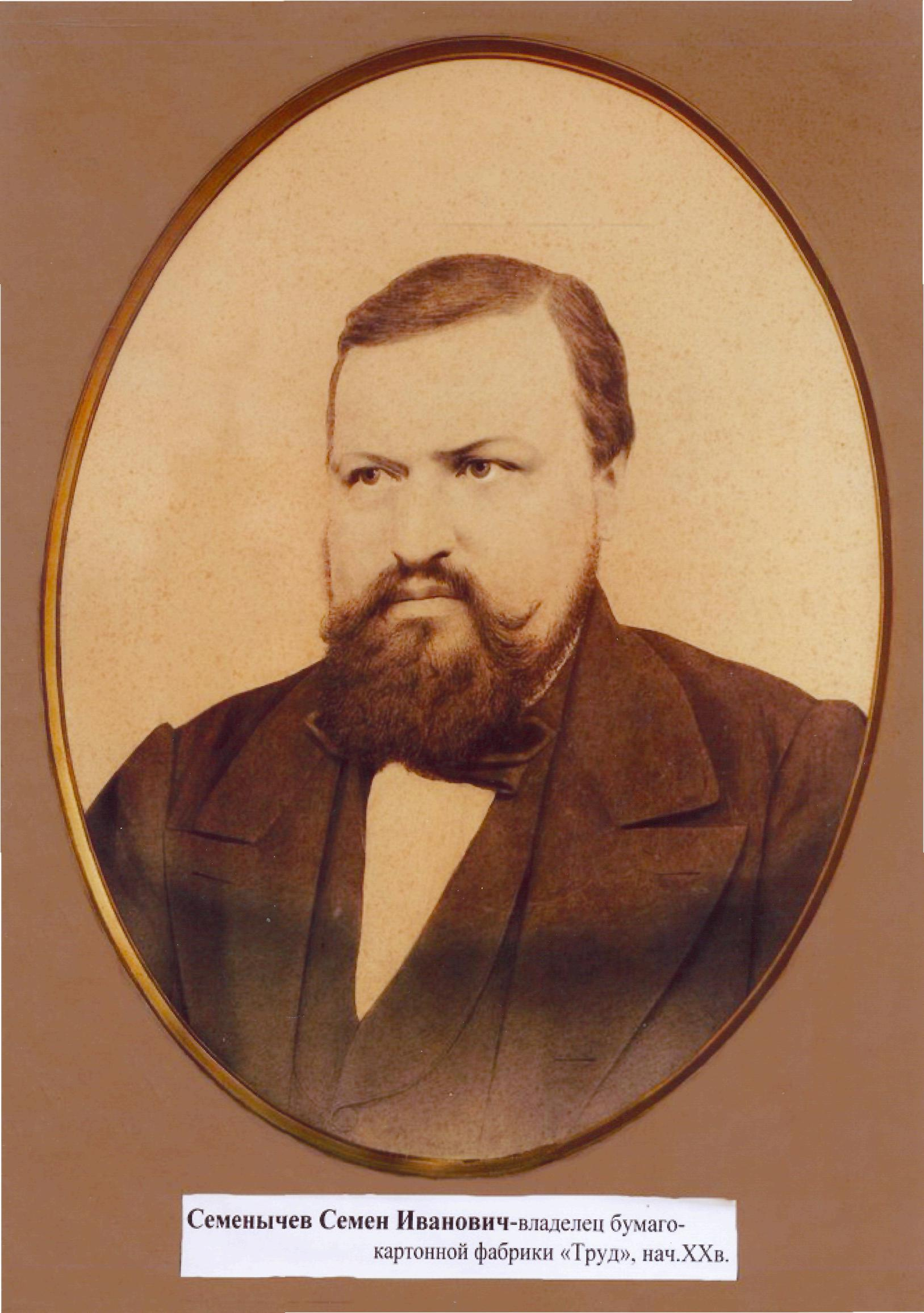 Семён Иванович Семёнычев