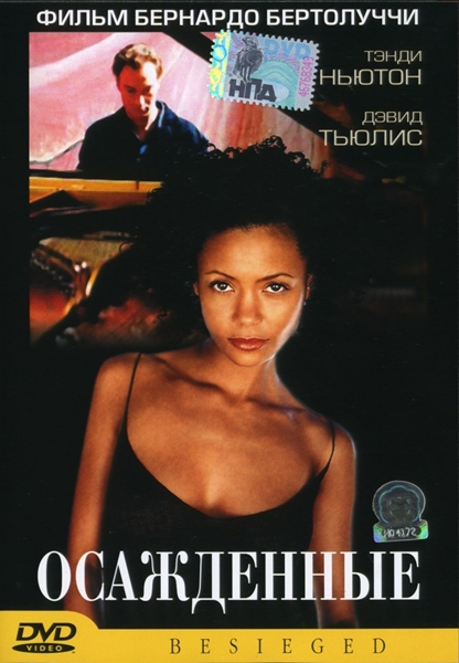 Осажденные / L'assedio (1998/BDRip/HDRip)
