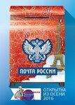 Ящики почты России