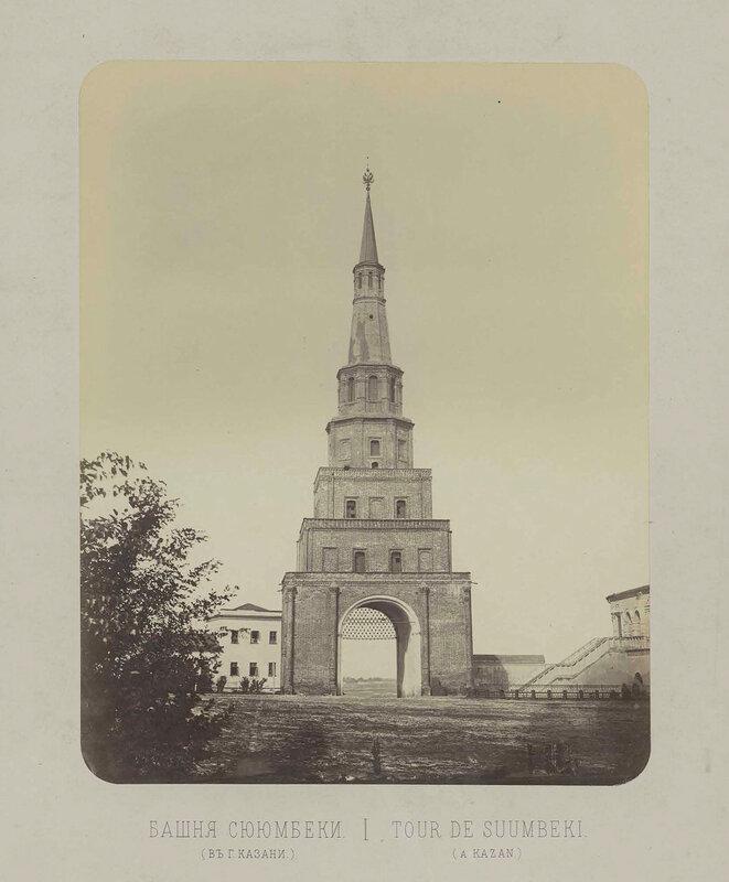 1867 Башня Сююмбеки. В г. Казани.jpg