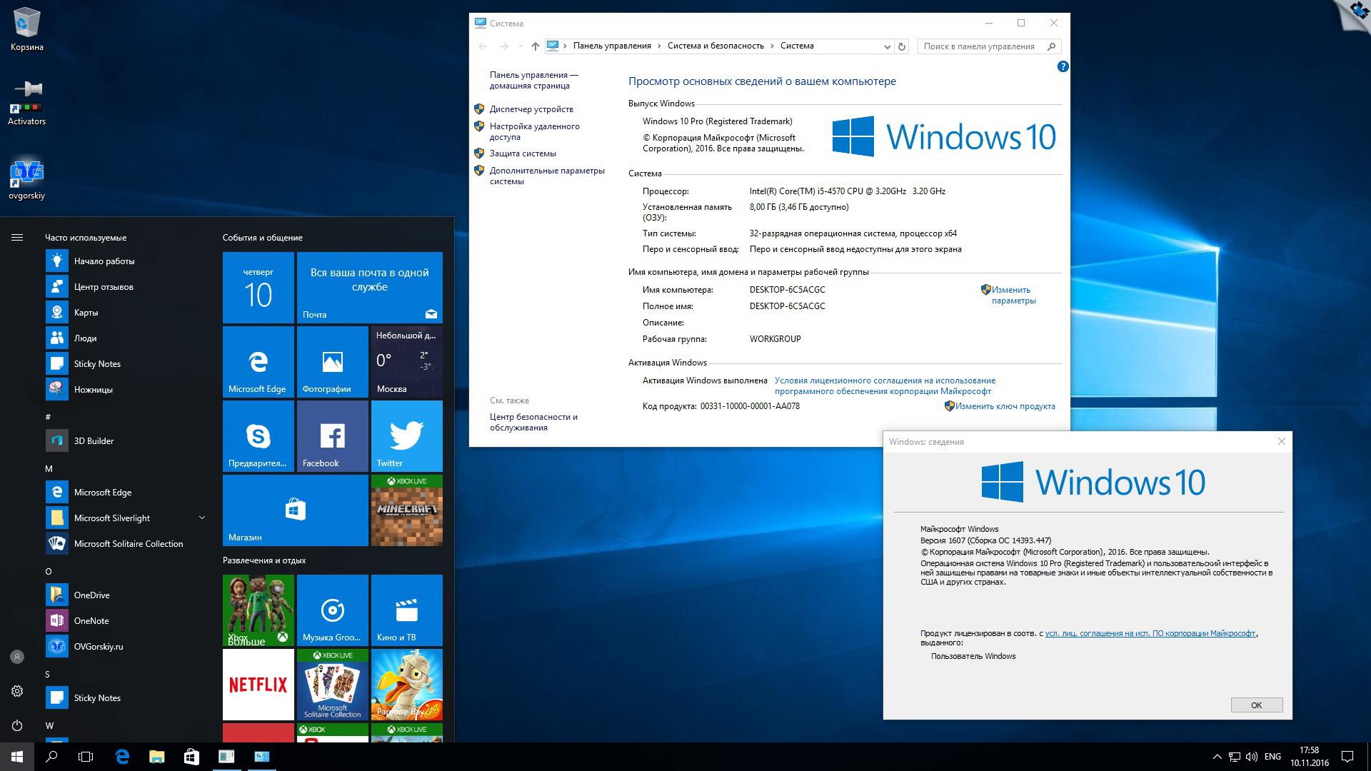 os windows 8rx64 bit update professional 2012г