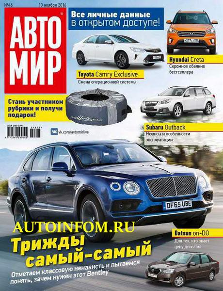Автомир №46 2016