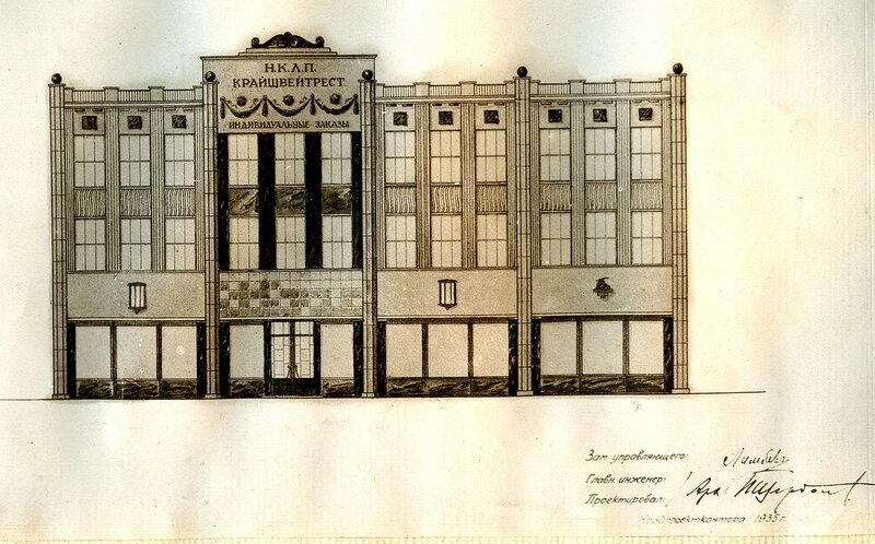 Проекты зданий Крайшвейтреста и клуба Швейников