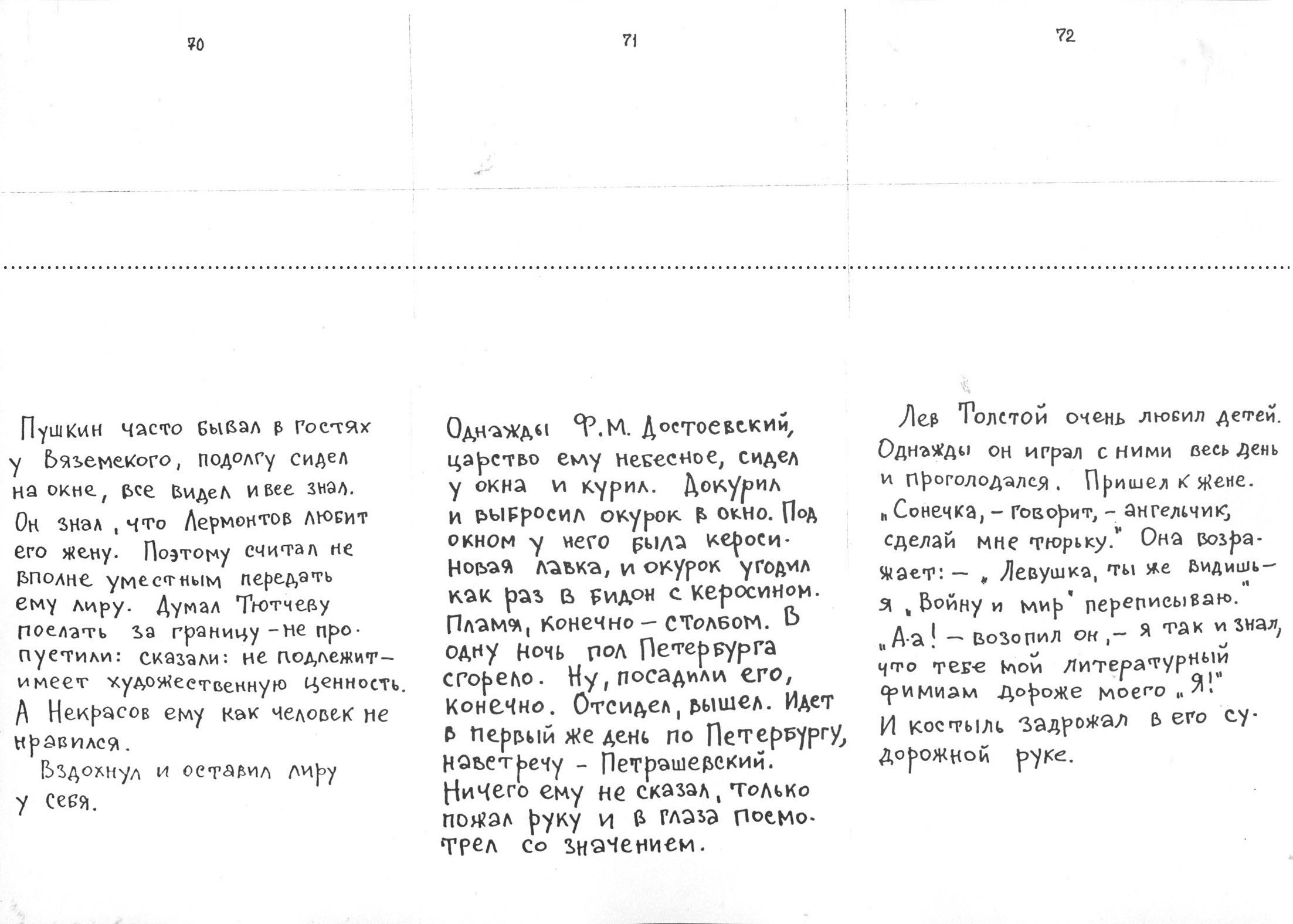 70-72.jpg