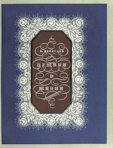 В.В. Вересаев. «Пушкин в жизни». Фронтиспис подарочного издания 1936 г..jpg