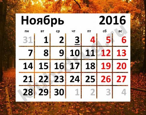 В РФ четвертого ноября отмечают День народного единства