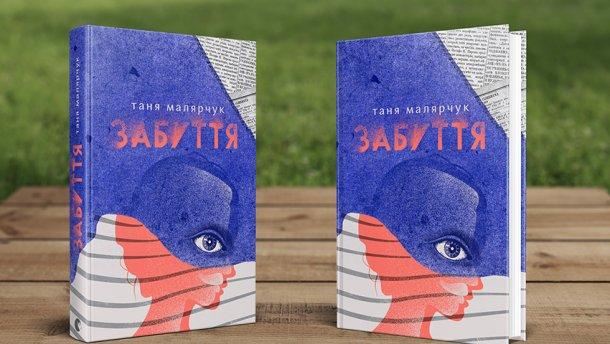 Названа Книга года вУкраине