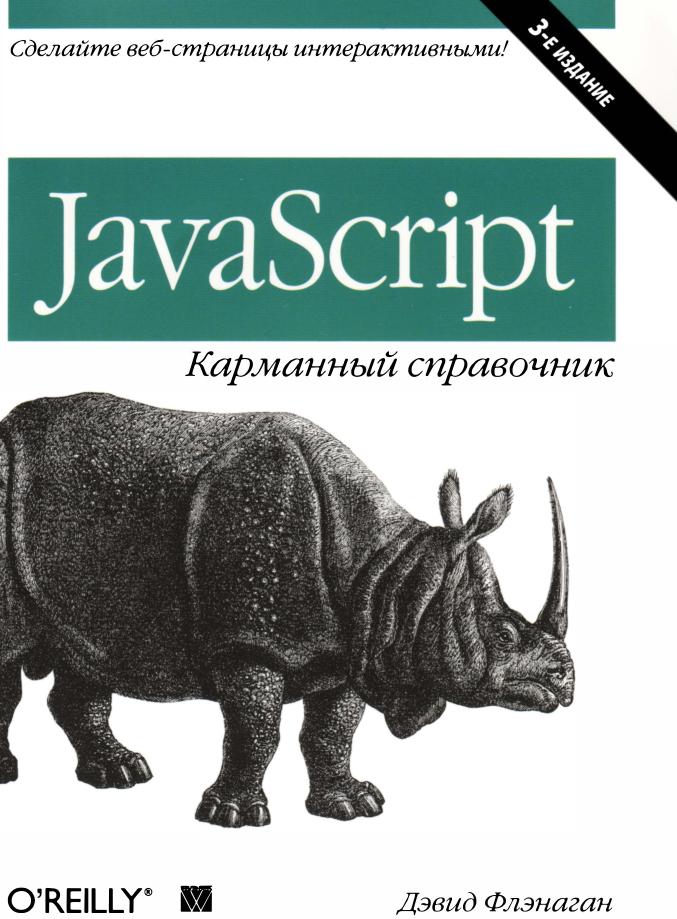 Книга - JavaScript. Карманный справочник (RU)