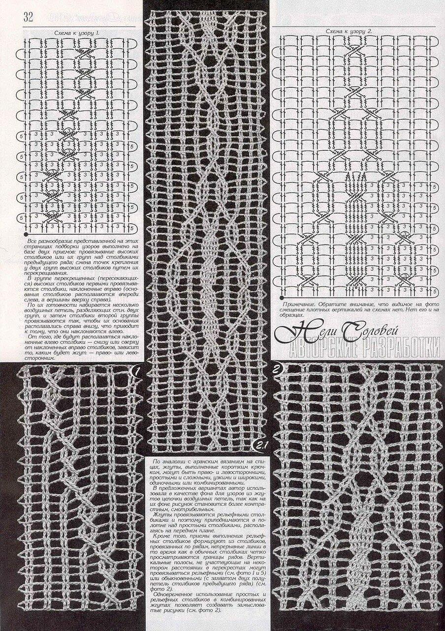 外网编织杂志(370) - 柳芯飘雪 - 柳芯飘雪的博客