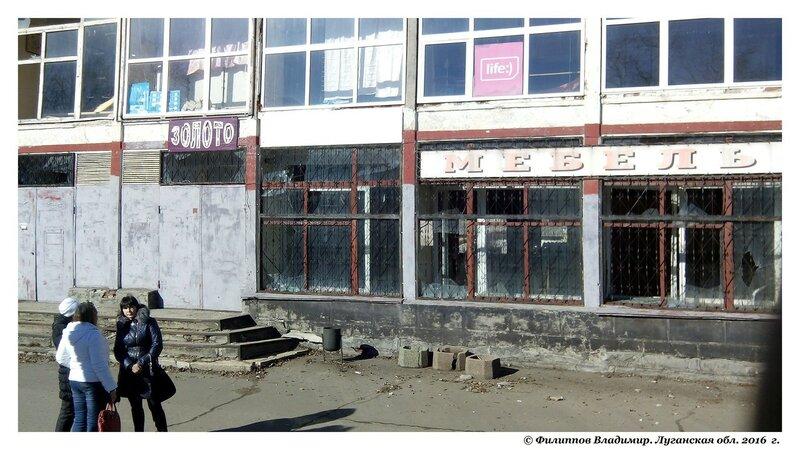 Обл знакомства в попасной луганской