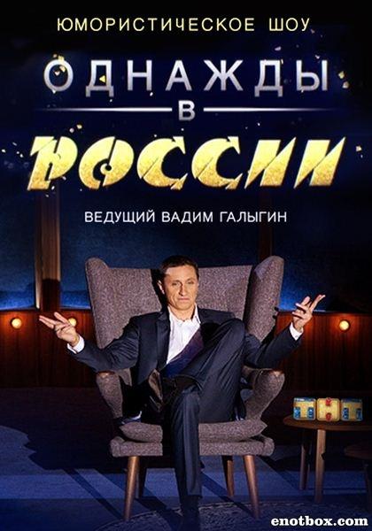 смотреть однажды в россии на тнт все выпуски 2016