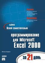 Харрис Мэтью — Освой самостоятельно программирование для Microsoft Excel за 21 день