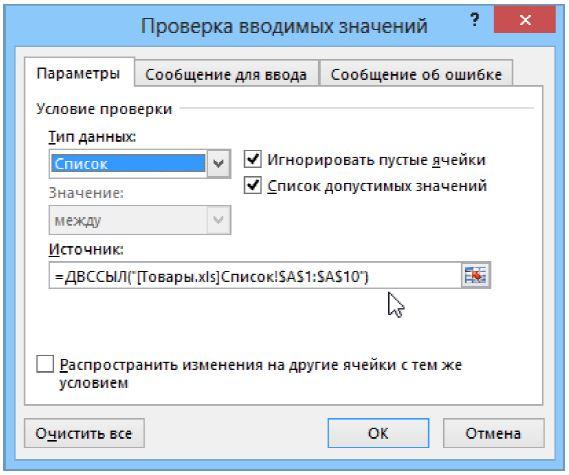 Чтобы сформировать правильную ссылку на внешний файл можно использовать функцию ДВССЫЛ