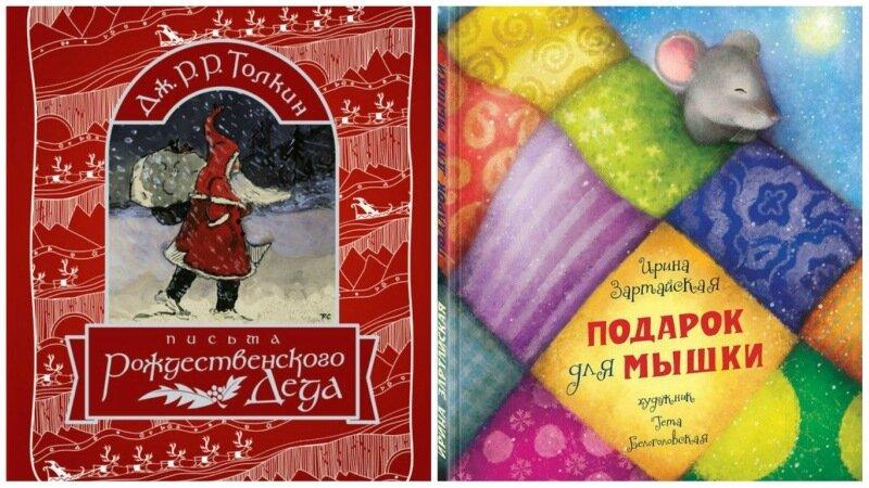 Книжный новогодний виш-лист