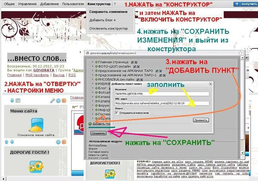 юкоз новая ссылка в меню сайта.jpg