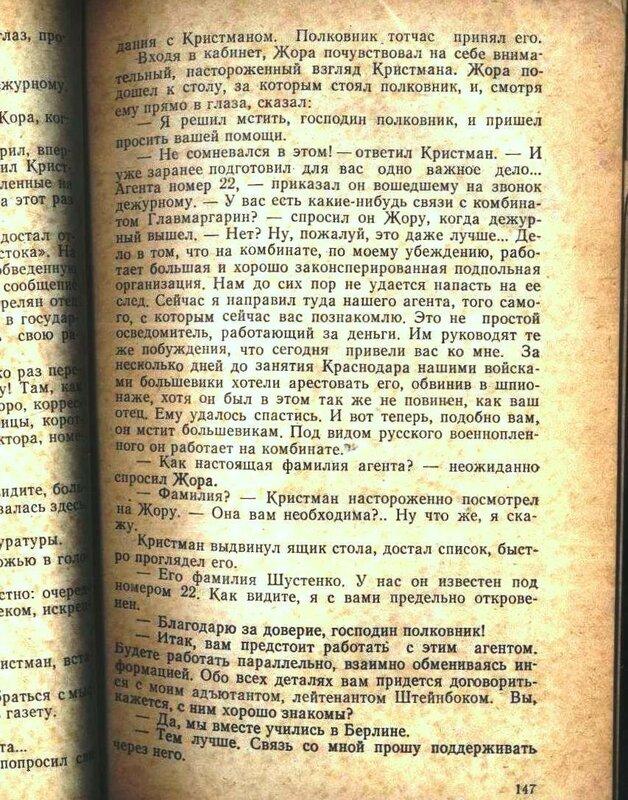 Пётр Игнатов Подполье Краснодара (148).jpg