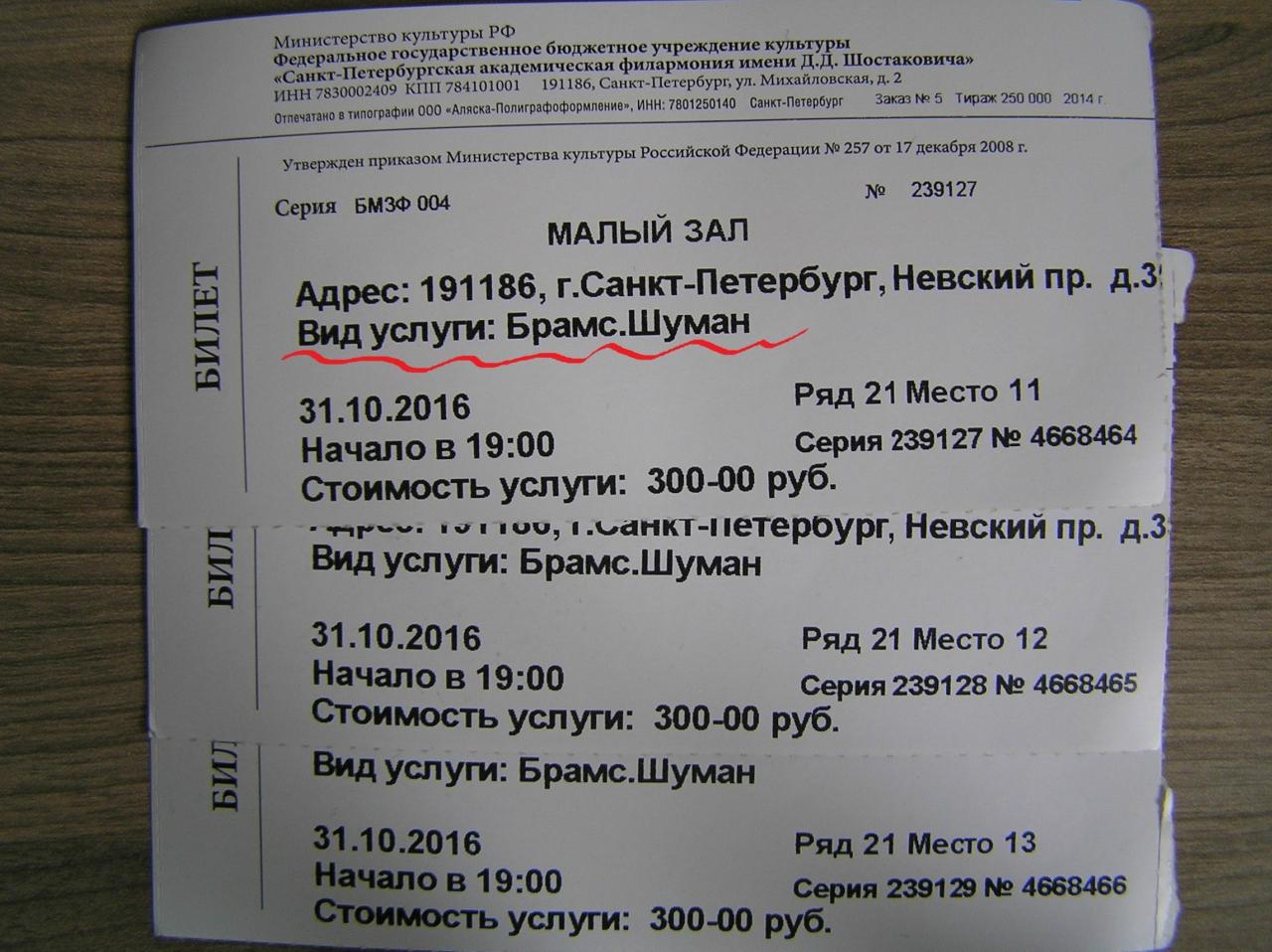 СПб. филармония Мединский 04.JPG