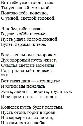 Поздравления с юбилеем по татарский со своими словами 79