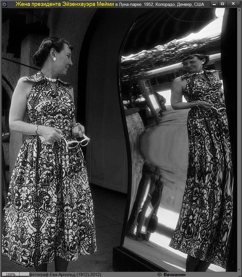 Мейми Эйзенхауэр в Луна-парке, 1952 Колорадо, Денвер, США , фото Ева Арнольд (1912-2012)