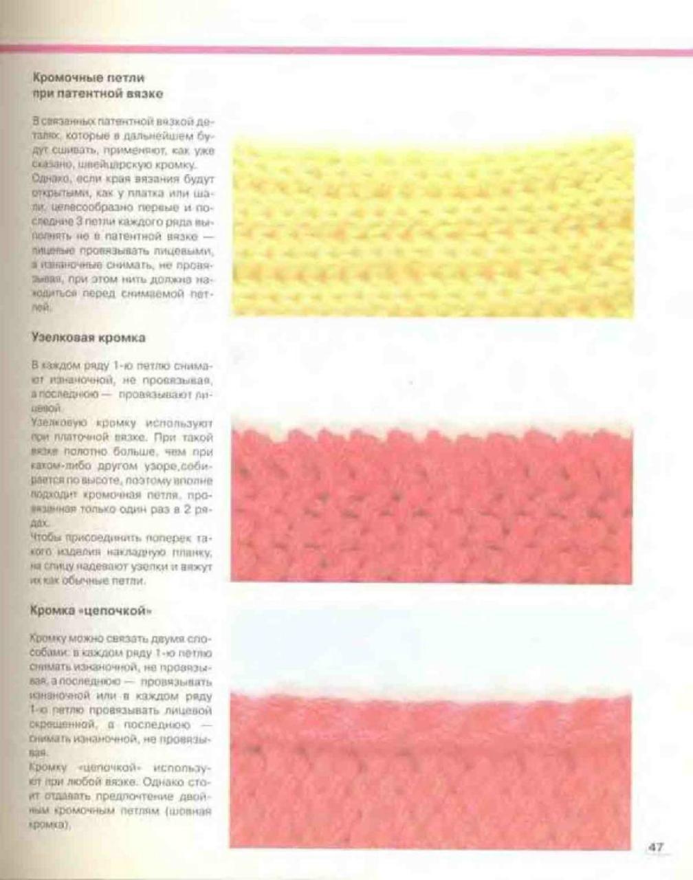 Как делать ровные края в вязании