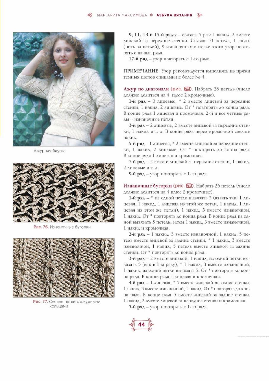 Книга Азбука вязания Елена Булгар - купить на OZON 19