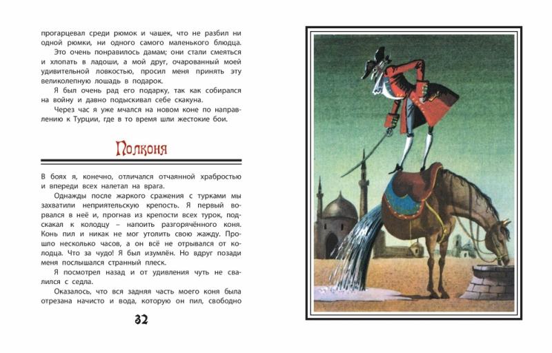 1362_NSK_Munhausen_104_RL-page-017.jpg