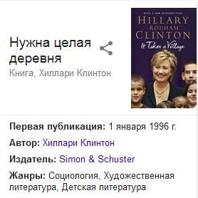 Хиллари Клинтон. Нужна целая деревня
