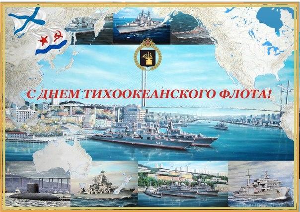 Открытка на День Тихоокеанского флота