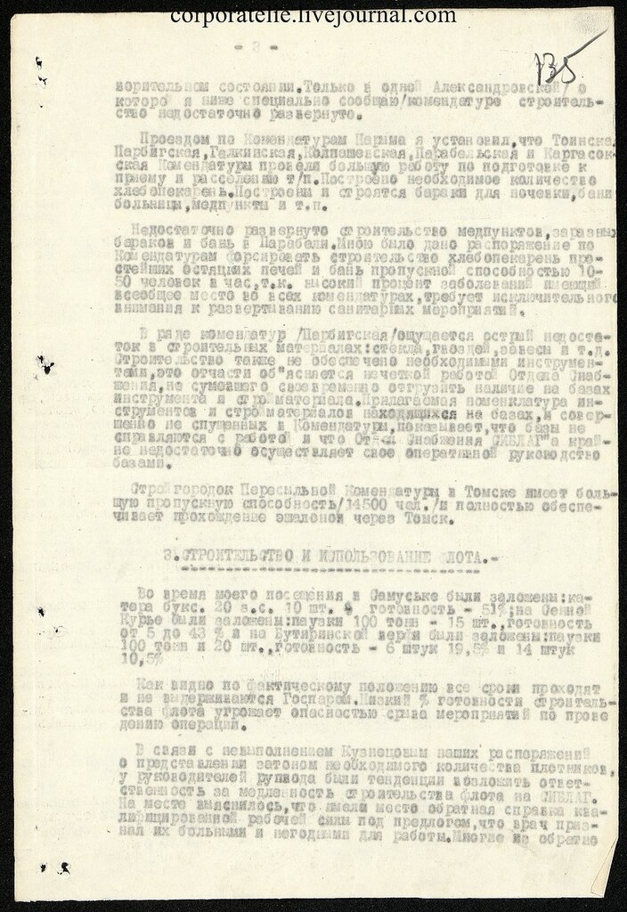 П-7, оп.1, д.628, 156.jpg
