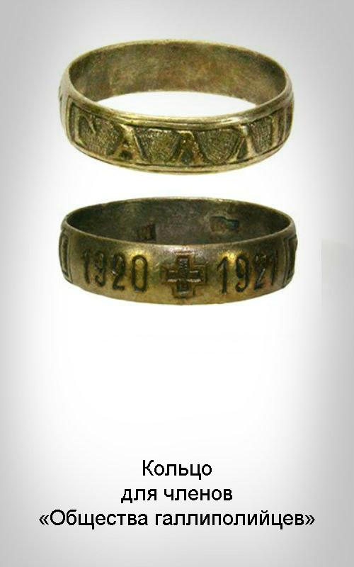 Кольцо для членов «Общества галлиполийцев»