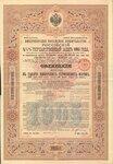 Российский 4,5 процентный государственнй заём 1905 года. 1000 имп. герм. марок