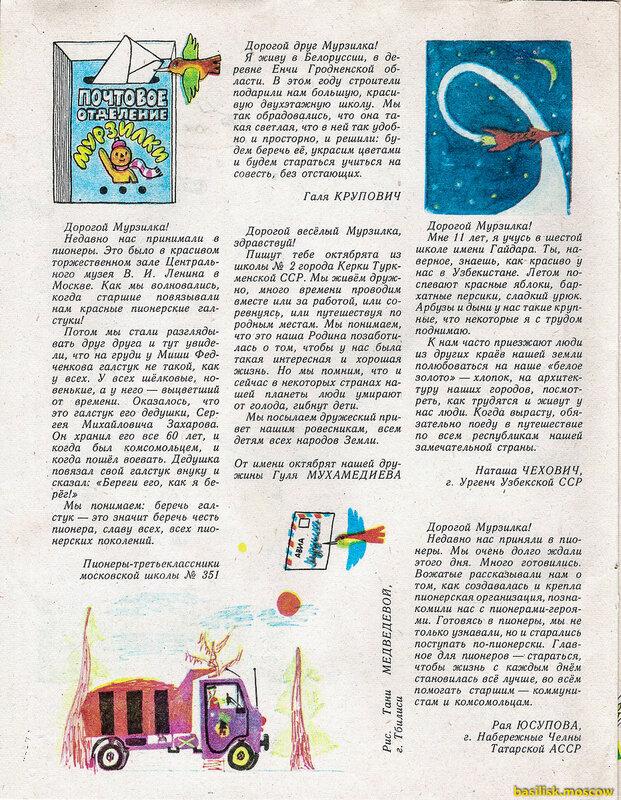 Детский журнал Мурзилка. Декабрь 1982 года