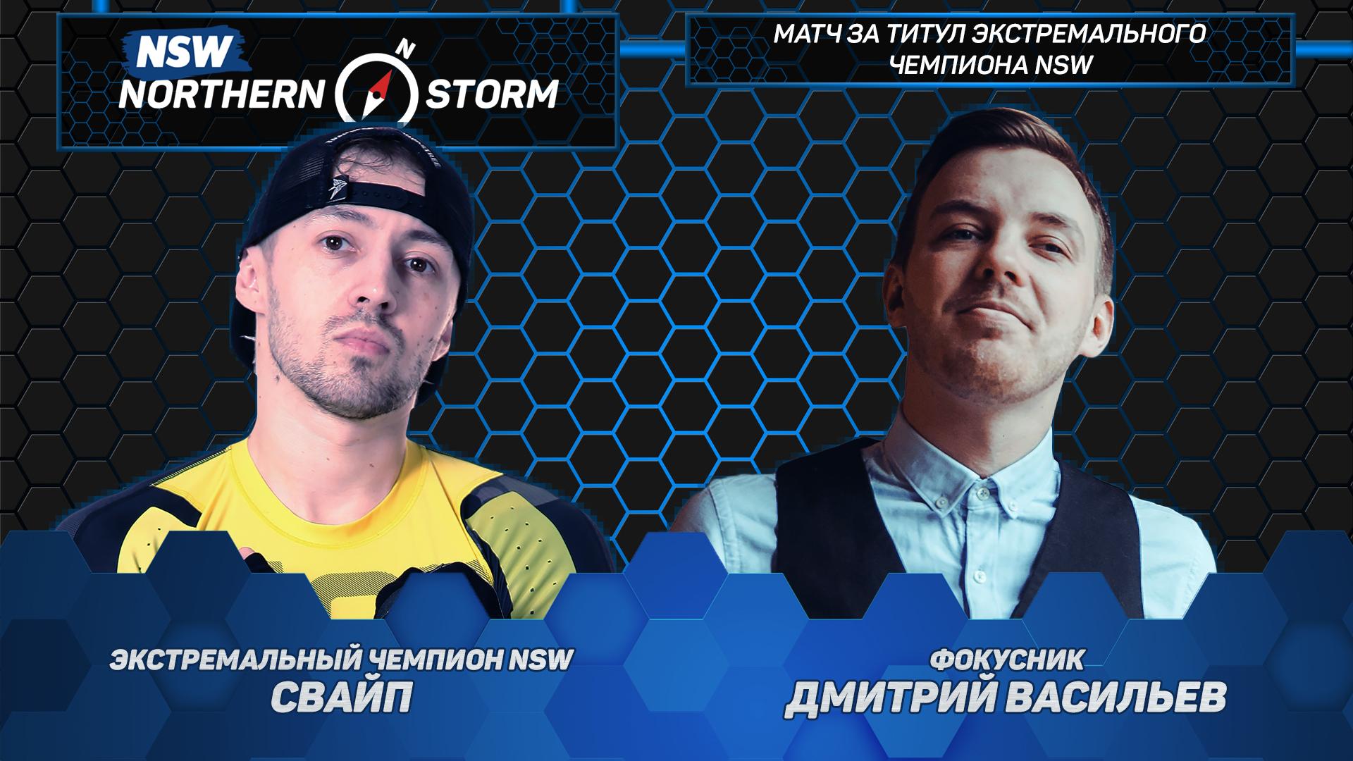 NSW Northern Storm (18/03): Свайп против 'Фокусника' Дмитрия Васильева