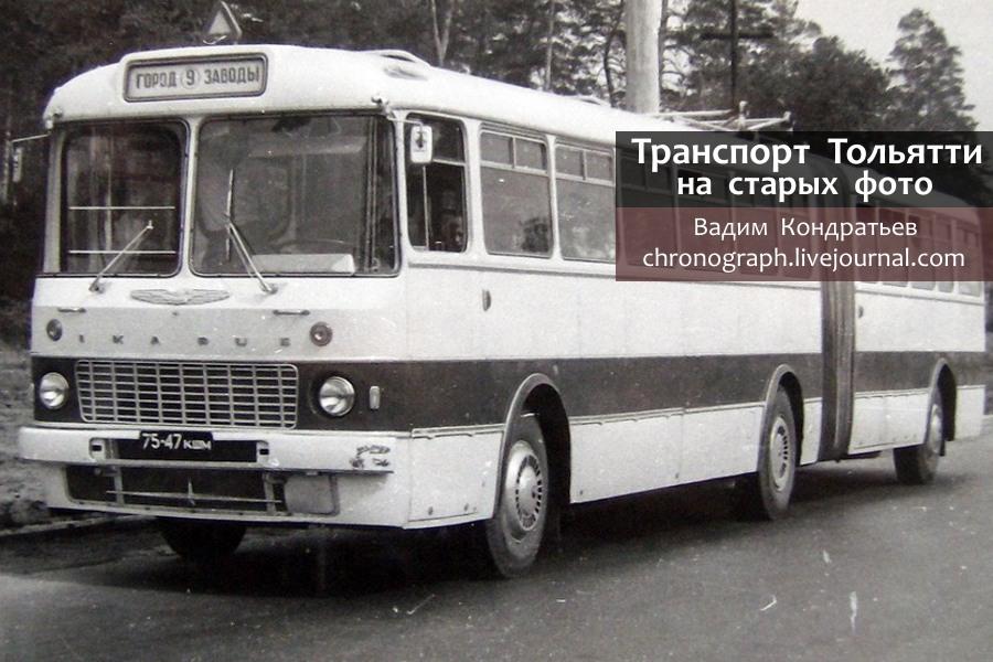 Транспорт Тольятти на старых фото