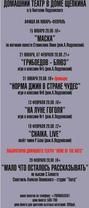 domashny_teatr.jpg