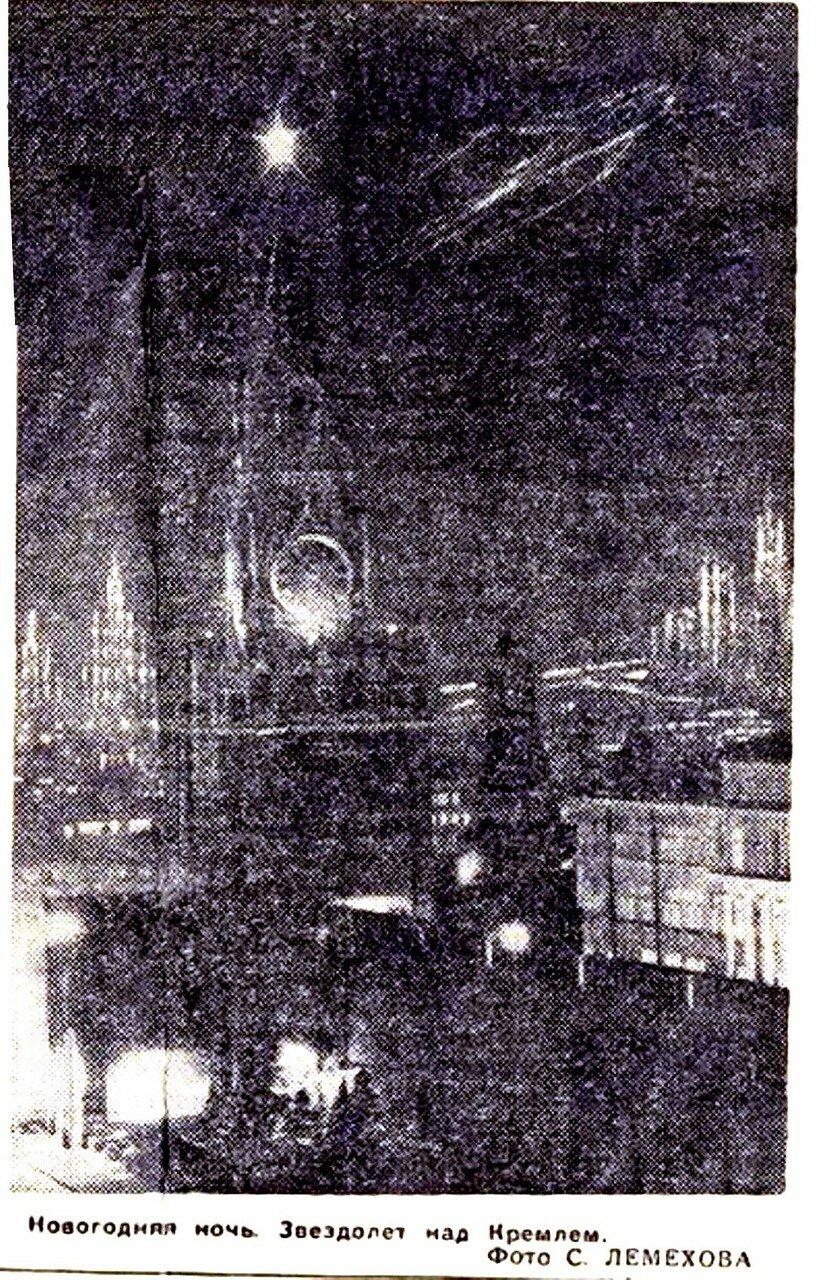 Из газетных публикаций, декабрь 1959, фото из интернета (16) - 01.jpg