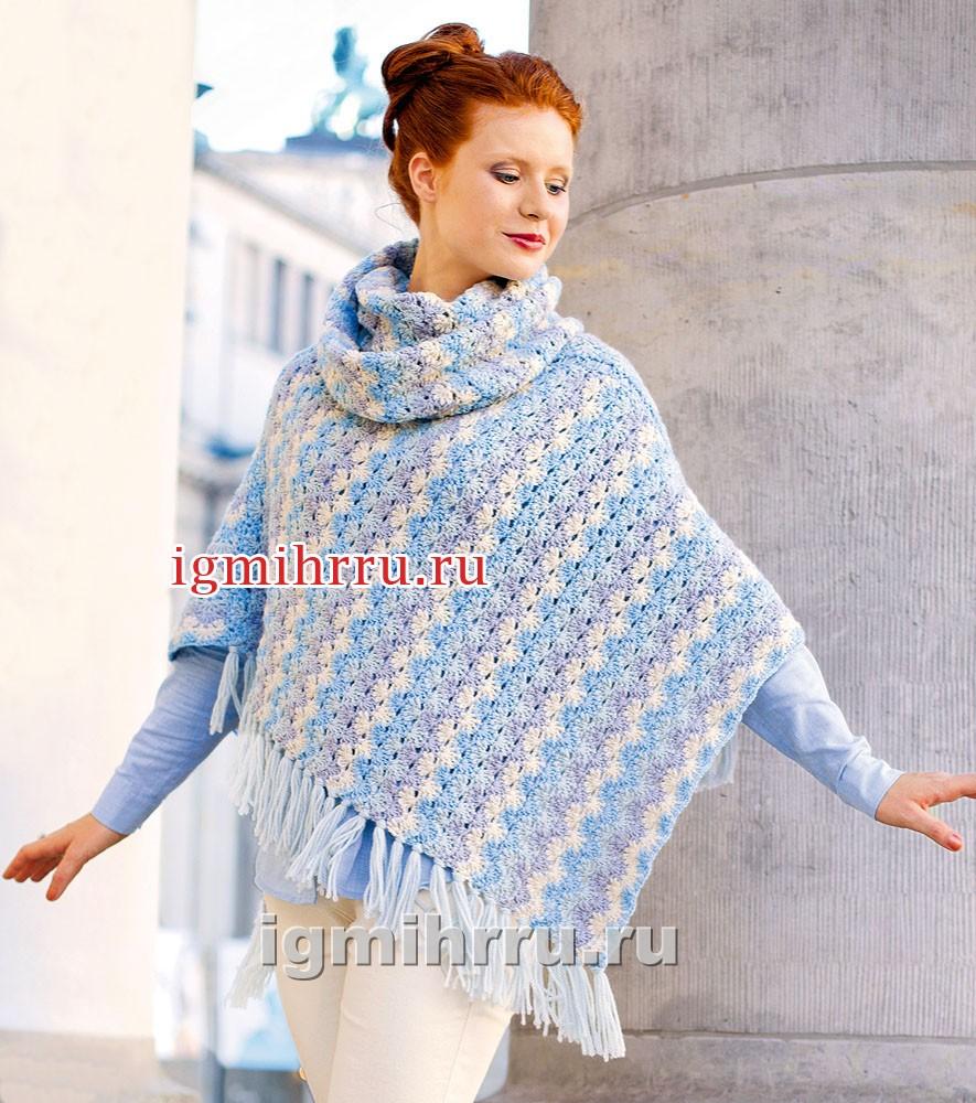 Теплый комплект в голубых тонах: пончо и шарф-петля с веерным узором. Вязание крючком