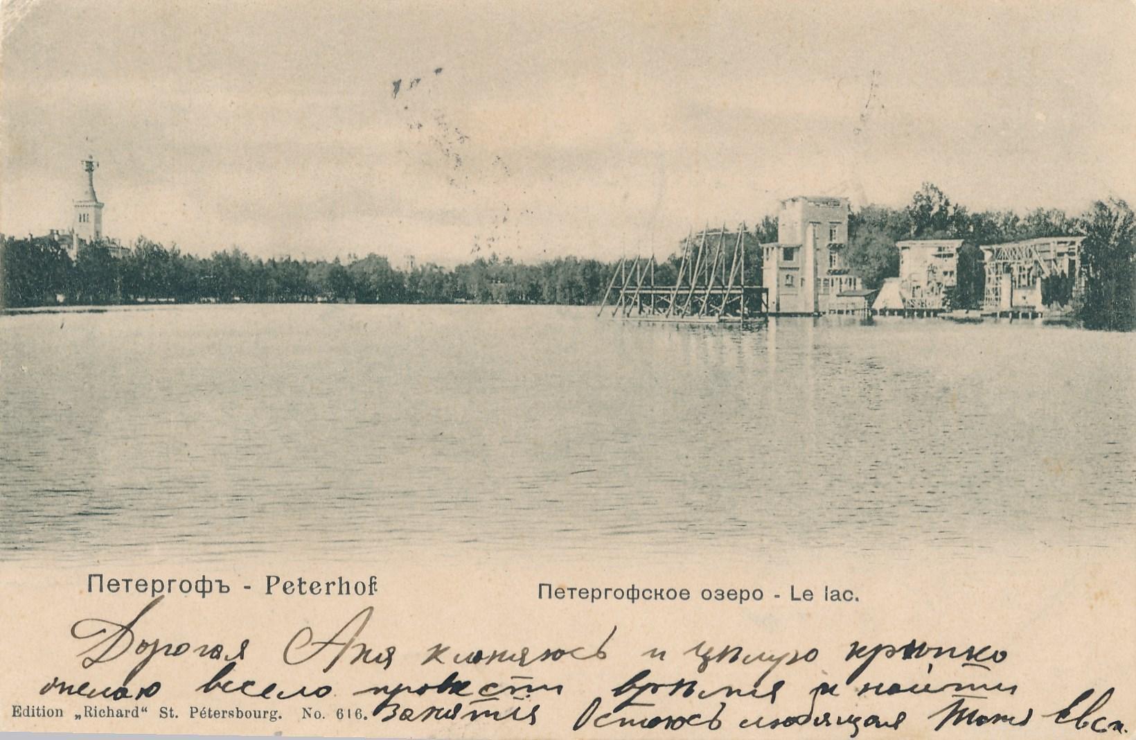 Петергофское озеро