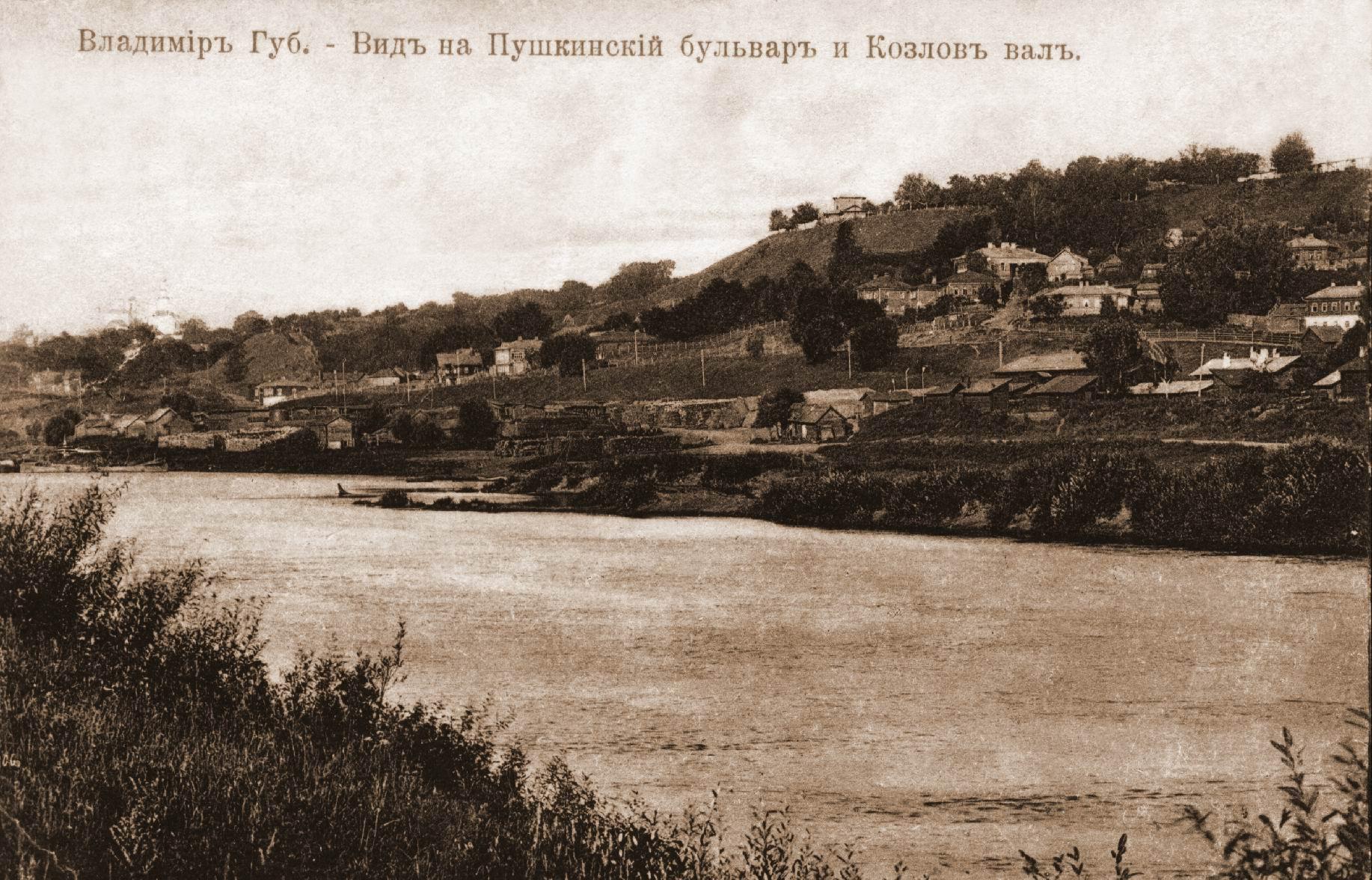 Вид на Пушкинский бульвар и Козлов Вал