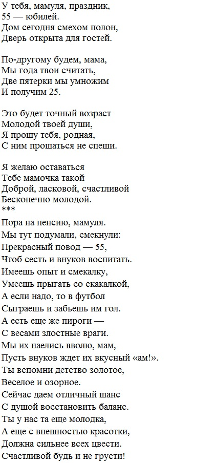 стихи мамуле