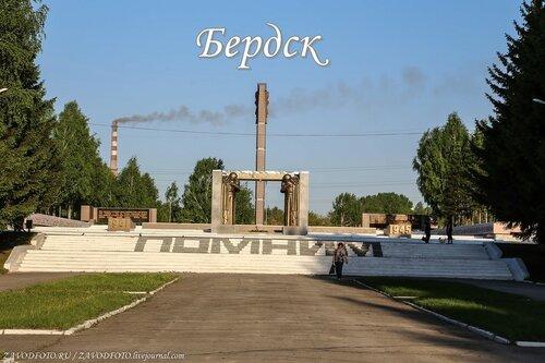 Бердск.jpg
