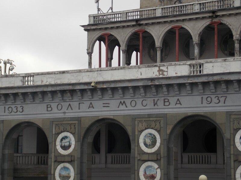 Историческая надпись-датировка на фасаде Северного Речного вокзала