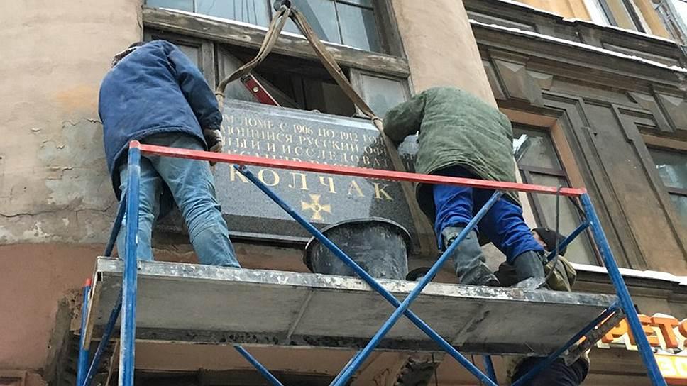 Суд постановил демонтировать мемориальную доску адмиралу Колчаку в Санкт-Петербурге